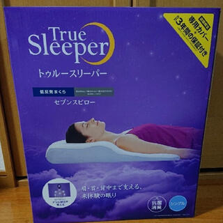 新品未開封 セブンスピロー 特別専用カバーセット(枕)