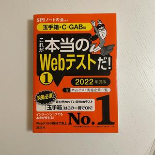 コウダンシャ(講談社)のこらが本当のWebテストだ!① 2022年度版(語学/参考書)