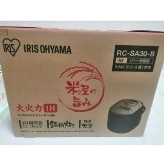 アイリスオーヤマ - アイリスオーヤマ RC-SA30-B 炊飯器