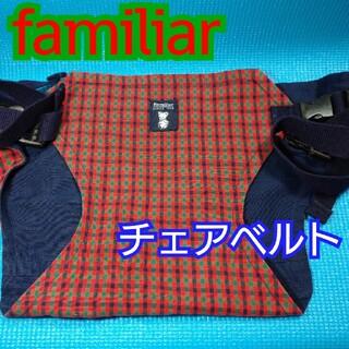 ファミリア(familiar)の美品☆familiarチェアベルト☆(離乳食器セット)