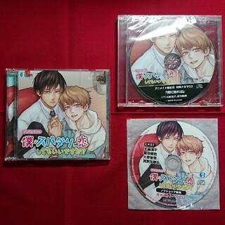 2種特典CD付 BLCD アンドロイドの僕がスパダリに恋してもいいですか? (その他)