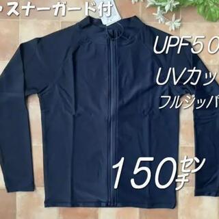 新品◆長袖ラッシュガード・150㌢男女兼用・紺・UVカット・前ファスナー(水着)