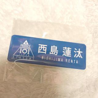 PRODUCE101JAPAN 日プ 西島蓮汰 ネームプレート