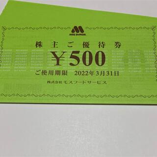 モスバーガー 10,000円 株主優待(フード/ドリンク券)