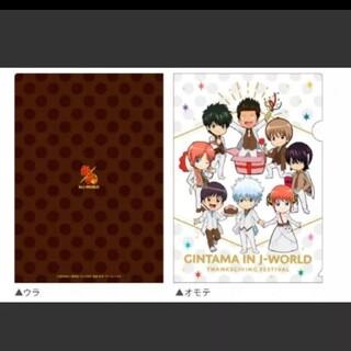 バンダイ(BANDAI)のJW 銀魂 感謝祭 クリアファイル(クリアファイル)