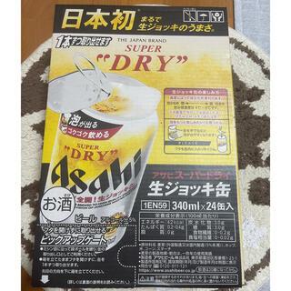 アサヒ - アサヒ 生ジョッキ缶 24本 ケース アサヒスーパードライ
