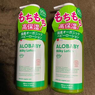 アカチャンホンポ(アカチャンホンポ)のアロベビー ミルクローション ビッグボトル(ベビーローション)