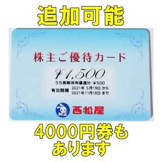 ニシマツヤ(西松屋)の9500円分☆西松屋 株主優待カード 4000円2枚+1500円1枚(ショッピング)