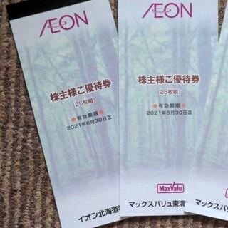 イオン(AEON)の2000円分 株主優待券 AEON イオン マックスバリュー(ショッピング)