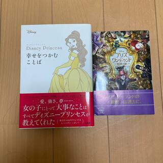 ディズニー(Disney)のディズニープリンセス幸せを掴む言葉 アリスインワンダーランド(文学/小説)