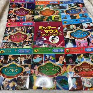 Disney - 世界名作DVD8枚とおまけ1枚付き