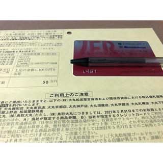 ダイマル(大丸)のJフロントリテイリング 株主優待カード 大丸 松坂屋  女性名義(ショッピング)