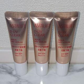 アスタリフト(ASTALIFT)の最新 アスタリフト D UV クリア アクアデイセラム 3本 化粧下地(化粧下地)