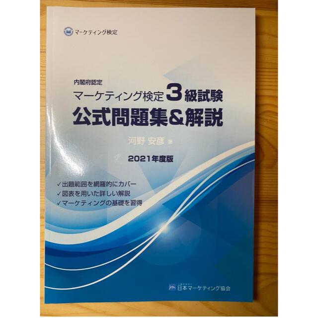 マーケティング検定3級試験 公式問題集&解説 2021年度版 エンタメ/ホビーの本(資格/検定)の商品写真