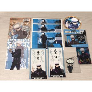 呪術廻戦 五条悟 トラベルステッカー ポストカード 紙類
