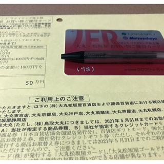 ダイマル(大丸)のJフロントリテイリング 株主優待カード 大丸 松坂屋  男性名義(ショッピング)