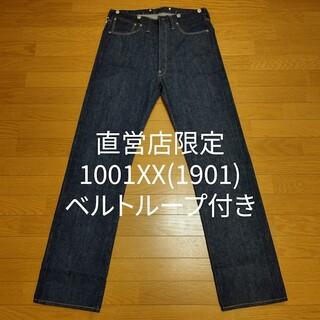 ウエアハウス(WAREHOUSE)の1001XX(1901 MODEL) & 1001XX(1915 MODEL)(デニム/ジーンズ)