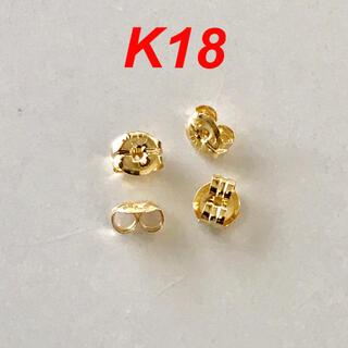 K18ピアス キャッチ  K18キャッチ  小   2ペア   K18YG