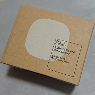 ムジルシリョウヒン(MUJI (無印良品))の〓新品未開封〓 無印良品ポータブルアロマディフューザー/【送料込み】(アロマディフューザー)