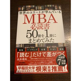カドカワショテン(角川書店)の世界のエリートが学んでいるMBA必読書50冊を1冊にまとめてみた(ビジネス/経済)