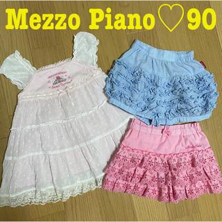 mezzo piano - Mezzo Piano メゾピアノ♡ワンピース パンツ 90size まとめ売り