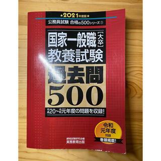 公務員試験 過去問500 国家一般職[大卒]教養試験2021年度版(資格/検定)