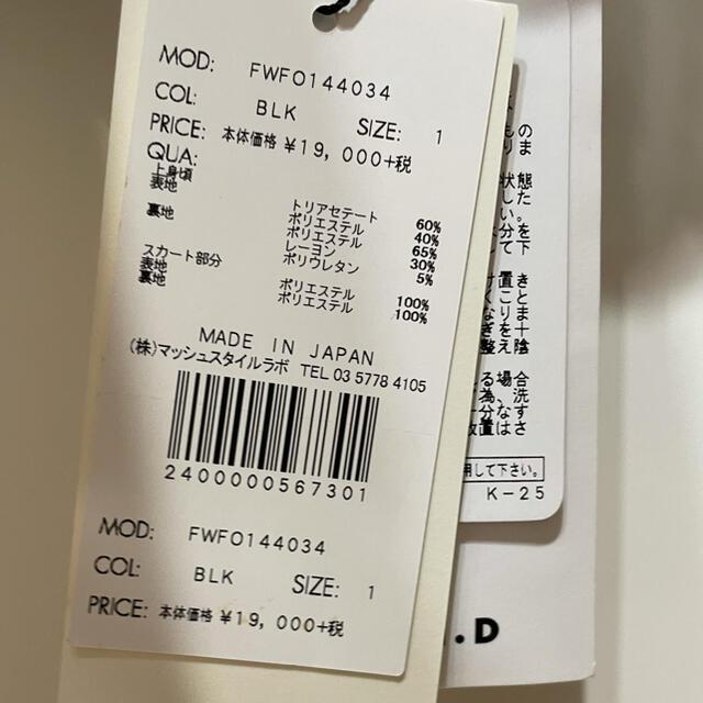 snidel(スナイデル)の【新品未使用タグ付き】FRAY ID  フレイアイディー オーガンジーワンピース レディースのワンピース(ひざ丈ワンピース)の商品写真