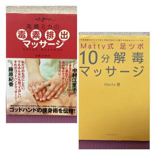 ワニブックス - 2冊セット♡高橋ミカの毒素排出マッサージ/Matty式足ツボ10分解毒マッサージ