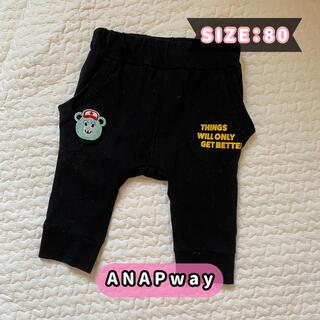 アナップキッズ(ANAP Kids)の【ANAPway】アナップ ブラック サルエルパンツ 80サイズ(パンツ)