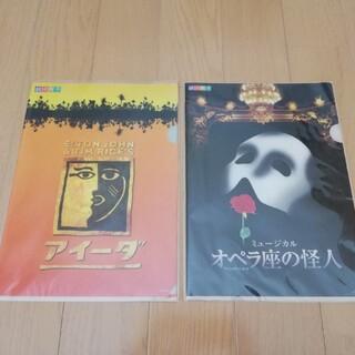 ◆劇団四季◆アイーダ&オペラ座の怪人◆クリアファイル2枚✕2セット◆新品!(その他)