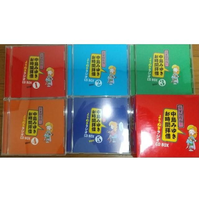 中島みゆき「お時間拝借」よりぬきラジオCD BOX エンタメ/ホビーのCD(その他)の商品写真