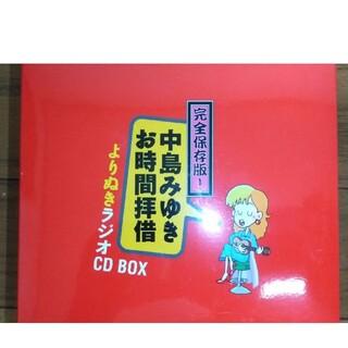 中島みゆき「お時間拝借」よりぬきラジオCD BOX