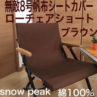 スノーピーク(Snow Peak)のブラウン ローチェアショート用 厚手8号帆布 シートカバー スノーピーク 焚き火(テーブル/チェア)