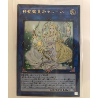 遊戯王 - 遊戯王 神聖魔皇后セレーネ ウルトラレア
