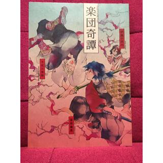 楽団奇譚 ⭐︎ オールキャラ 【鬼滅の刃】(一般)