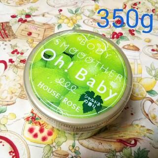 350gシャルドネの香り Oh!Babyハウスオブローゼ  ボディスムーザー新品