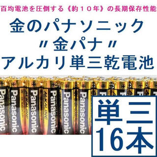 パナソニック(Panasonic)のPanasonic アルカリ乾電池 単3形 16本 (4本セット×4)(その他)