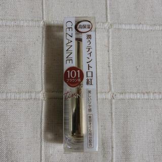 セザンヌケショウヒン(CEZANNE(セザンヌ化粧品))のセザンヌ ラスティング グロスリップ 101 ブラウン系(3.2g)(口紅)
