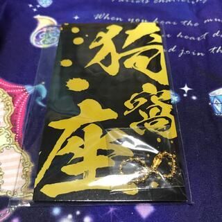 バンダイ(BANDAI)の鬼滅の刃☆メタルブックマーカー☆猗窩座(キーホルダー)