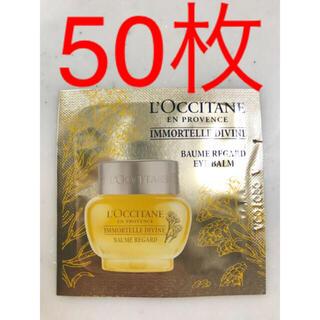 L'OCCITANE - ロクシタン イモーテル ディヴァインアイバーム サンプル 50枚