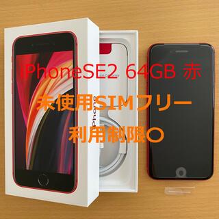 アイフォーン(iPhone)の【新品未使用】iPhoneSE2 64GB 赤 (SIMフリー化済)(スマートフォン本体)