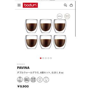 ボダム(bodum)のbodum pavina ボダム ダブルウォールグラス 6個セット(グラス/カップ)