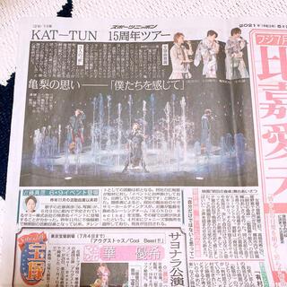 カトゥーン(KAT-TUN)のKAT-TUN スポニチ 5/29(アイドルグッズ)