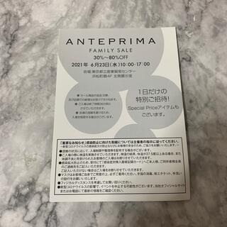 アンテプリマ(ANTEPRIMA)のAnteprimaセール(その他)