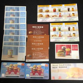 マクドナルド - マクドナルド 株主優待券 特別ご招待券 無料券 マックカード