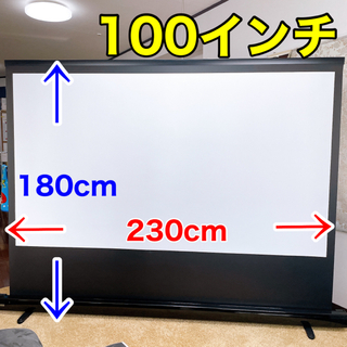 キクチ科学研究所 ワンタッチセッティング床置きスクリーン幕面100インチ(プロジェクター)