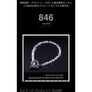 8466シリーズ ブレスレット SILVER TITA22【CRYSTAL】(ブレスレット)