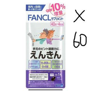 FANCL - えんきん
