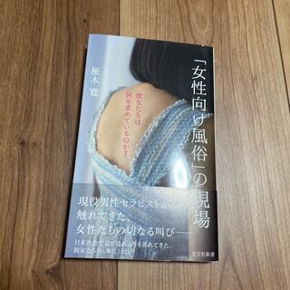 コウブンシャ(光文社)の「女性向け風俗」の現場 彼女たちは何を求めているのか?(文学/小説)