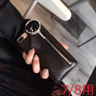 【iPhone7/8用/ブラック】ファスナーポケット 小物入れ付
